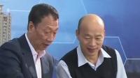 台媒:郭台铭或与韩国瑜搭档参选2020