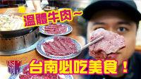 KL生活Vlog 台南必吃美食!排一個小時也要吃的牛肉?[ 阿裕牛肉湯 ]