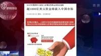 北京青年报:364只中国债券今起纳入彭博巴克莱全球综合指数