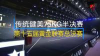 传统健美75KG半决赛(一)  第十五届黄金联赛总决赛