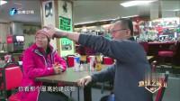 侣行:惠蒂尔小镇遇同胞开的酒吧,网友:有江湖的地方就有中国人