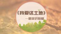 螺蛳语文-九年级上册-第2课《我爱这土地》-艾青
