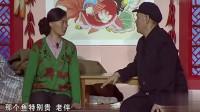 赵本山小品,刘小光太搞