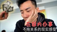 实录:在中国不拖关系办事情的真实感受(我不是抱怨,只是觉得时间不够用)