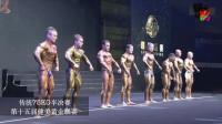 传统健美75KG半决赛(二)  第十五届黄金联赛总决赛