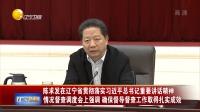 辽宁自贸试验区两周年  重整行装再出发