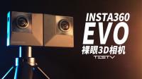 买它来拍3D小电影?Insta360 EVO【值不值得买第324期】