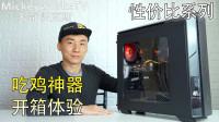 用很少的钱来一台电竞游戏电脑主机?超炫定制主机开箱体验