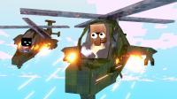 大海解说 我的世界我是特种兵 直升机空战被击落