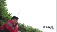 游钓江湖中国行 出征北京钓青鱼 第15集(57)