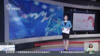 中国债券纳入彭博巴克莱指数