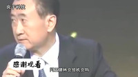 王健林看到马云:多年前的推销视频!就说了这句话,全场爆笑鼓掌!