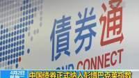 中国债券正式纳入彭博巴克莱指数