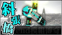 我的世界Legend Lite模组传奇轻量版 EP20 斜张桥运动