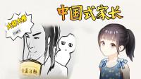 中国式家长:男同学的搞笑恶作剧,你能接受么!宝妈趣玩
