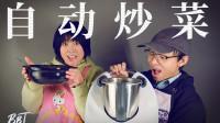 自动炒菜机【BB Time第184期】
