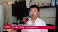 京津冀今天上午首次联合举行海葬活动