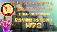 重庆两江职业教育中心(原五里店中学)50年毕业暨上山下乡同学会序幕