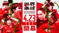 日乒推世乒赛超燃宣传片: 史上最强日本队!