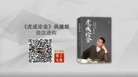 《张虎成讲股权投资》(15):什么是企业真正的核心竞争力?