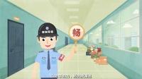 【悸动文化A+级】—深圳新安街道 消防安全动画