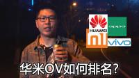 「E周报」04期:华OV米新战局已定,苹果发布会变软意欲何为?