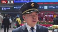 北京西站推出多项人性化措施服务清明小长假