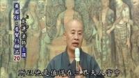 宽谦法师《华严经普贤行愿品》第20集