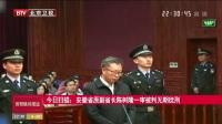 安徽省原副省长陈树隆一审被判无期徒刑