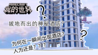 [FY031]拔地而起的神秘酒店? 神秘建筑!人为还是??[我的世界]