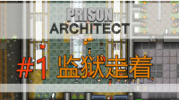 监狱建筑师 第一章 建设我们自己的监狱吧