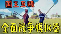 【逍遥小枫】国王互殴与神圣鸦王! | 全面战争模拟器:正式版#2