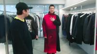 试穿山本耀司设计的大衣,老马大呼驾驭不了!