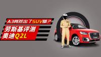 【车问大师】可能会是年轻人第一台BBA, 入门级SUV奥迪Q2L