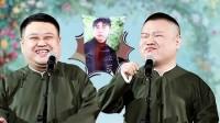 岳云鹏南京专场完整版