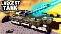 战地模拟器!超巨型阳离子炮!大战鲨鱼坦克?面面解说