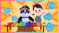 国宝熊猫最爱的乐器是什么呢?熊猫和和学艺历险记 | 凯利和玩具朋友们