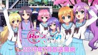 【7月新番】Re:stage! Dream days? PV1