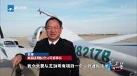"""2050大会:2050环球飞行启动  """"追风博士""""张博和王坚起飞了"""