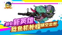 徐老师来巡山210:峡谷新英雄 鲶鱼机枪怪横空出世