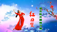 湖北航天腊梅习舞《红梅赞》视频制作:映山红叶