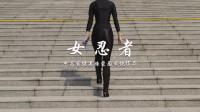 中高藝健美褲蒙面女俠作品《女忍者》超酷女俠視頻