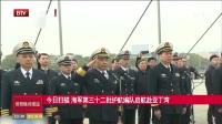 海军第三十二批护航编队启航赴亚丁湾