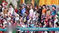 己亥年清明公祭轩辕黄帝典礼在陕西黄陵举行