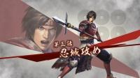 【生人】PS3·战国无双3Z修罗难度 真田幸村——忍城攻め