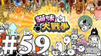 【奥尼玛】猫咪大战争 EP59