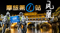 《行疆 西域远征》第1集:潇湘凤凰丨摩旅中国纪录片