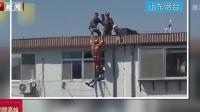 山东烟台:女子欲轻生  消防员从天而降一脚踹回