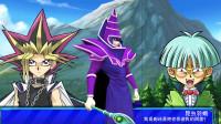 【布鲁】《游戏王:决斗者遗产》第二章:武藤游戏vs昆虫羽蛾!黑魔导降临!