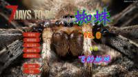 飞的蜘蛛-A17.2MOD蜘蛛V8.0-1